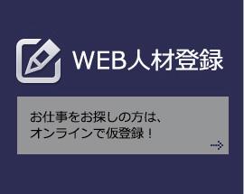 WEB人材登録
