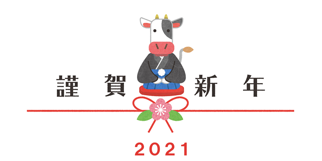 2021(TAMA)